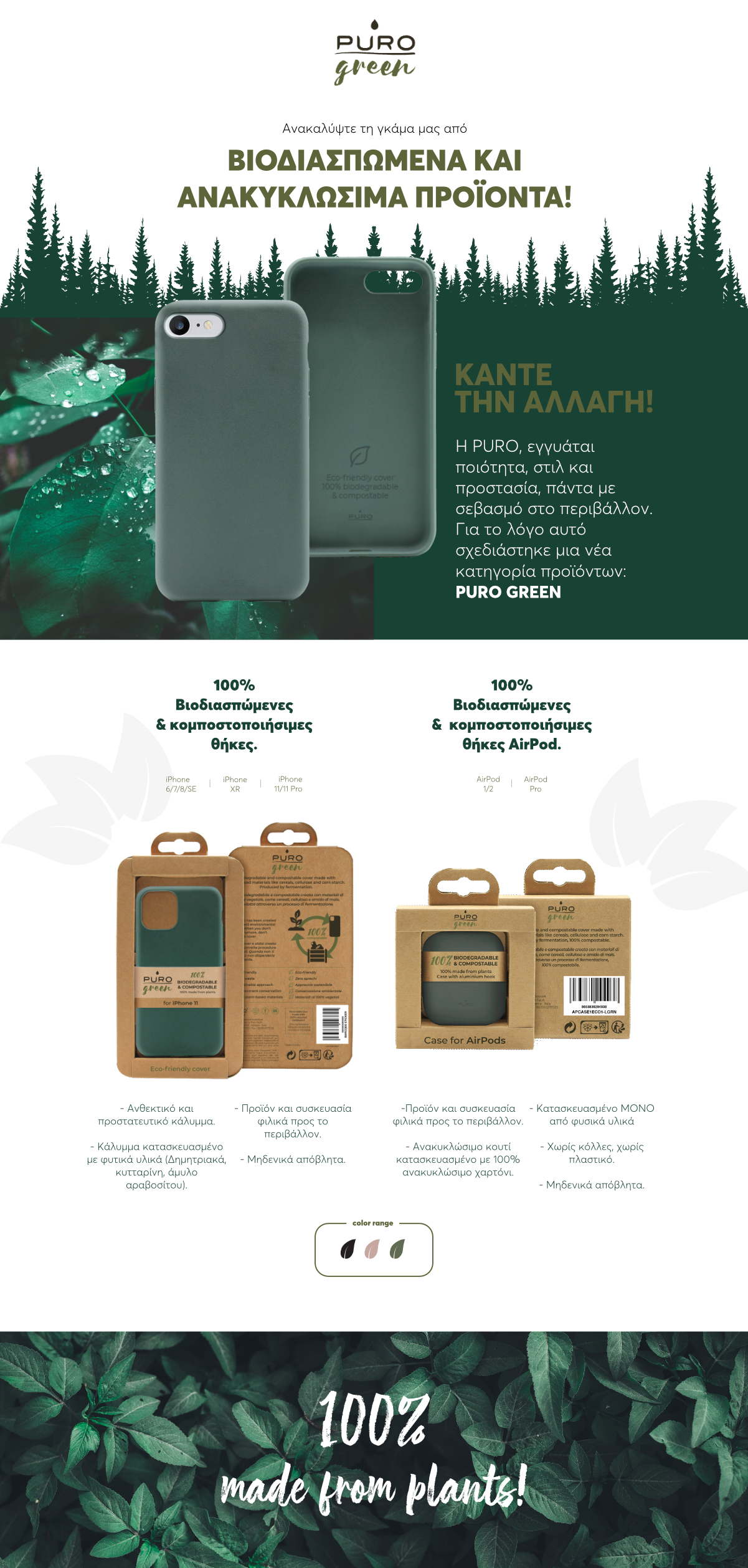 PURO ECO Θήκη για iPhone 12 Mini - Ροζ - - IPC1254ECO1ROSE