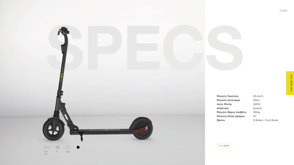 EGOBOO Ε-Scooter Go 80 - Μαύρο - - E80-BLACK